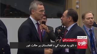 LEMAR NEWS 05  December 2018 /۱۳۹۷ د لمر خبرونه د لیندۍ ۱۴ نیته