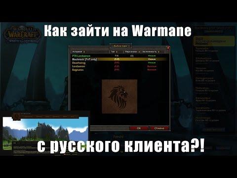 Как зайти на Warmane (АТ) с русского клиента ЛК