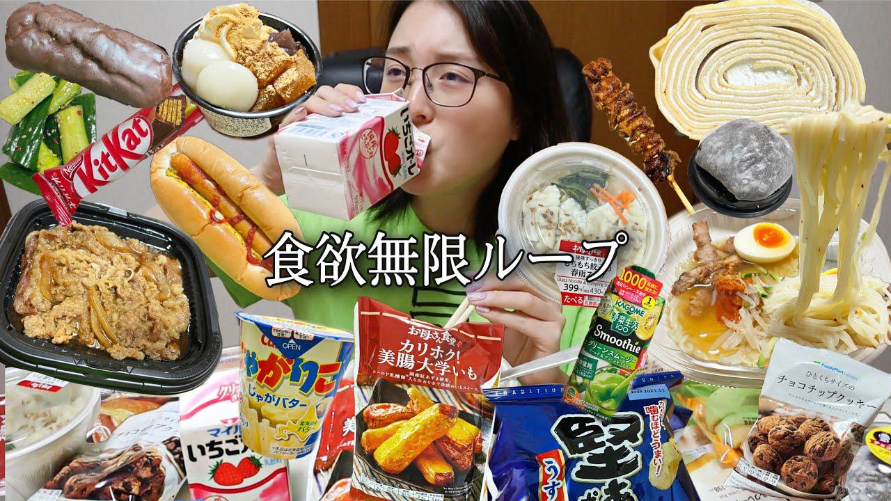 【大食い】帰ってきた!コンビニ爆食🙋♀️ファミマの食べたいもの全部食い🔥🔥※暴飲暴食