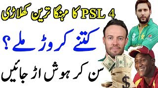 Most Expensive Player Of PSL 2019 II Pakistan Super League 2019 Mehnga Tareen Player II PSL VS IPL