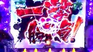 【暴れん坊将軍怪談】激アツ大当たり演出 ロングPV パチンコCR暴れん坊...
