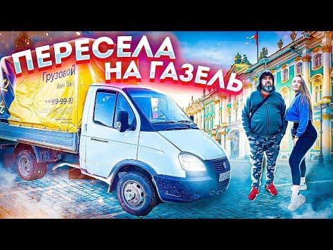 Устроилась ГРУЗЧИКОМ на ГАЗЕЛЕ! Яндекс Грузовой | Лёля Такси & Димон