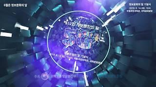 정보문화의 달 기념행사2019614 홍보영상