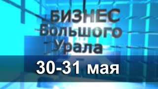 """""""Бизнес Большого Урала"""". 30-31 мая 2020"""