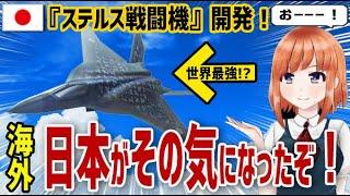 【海外の反応】日本の次世代世界最強『ステルス戦闘機』開発!に海外が興味深々!【日本人も知らない真のニッポン】