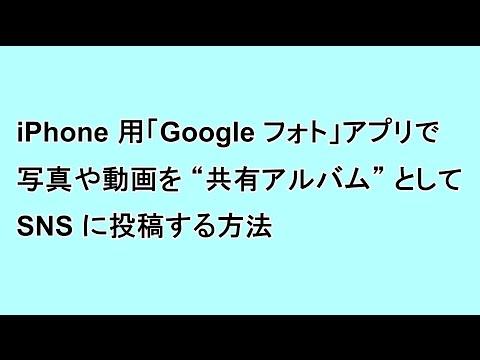 """iPhone 用「Google フォト」アプリで写真や動画を """"共有アルバム"""" として SNS に投稿する方法"""