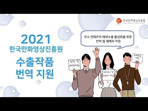 2021 한국만화영상진흥원 지원사업 - ④수출작품 번역 지원