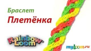 Браслет ПЛЕТЕНКА из резинок Rainbow Loom Bands. Урок 222 | Bracelet Rainbow Loom