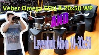 Сравнительный обзор биноклей Veber Omega БПЦ 8-20x50 WP и Levenhuk Atom 10–30x50. Оптика.