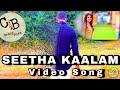 SEETHA KALAM🔥 full video song || Krishna Vamsi || Vamsi Babu || Son of Satyamurthy Telugu