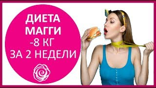 🔴 ДИЕТА МАГГИ - 8 КГ ЗА ДВЕ НЕДЕЛИ!   ★ Women Beauty Club