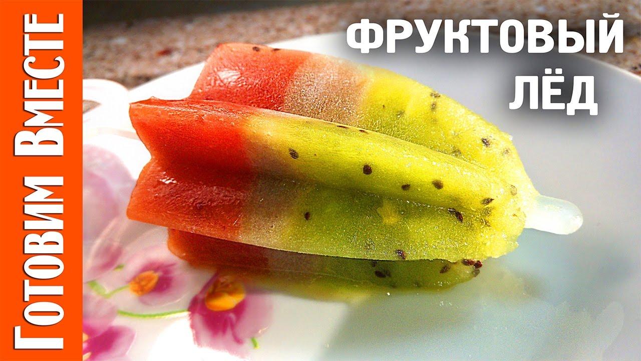 Как приготовит фруктовый лед в домашних условиях 943