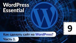 Как сделать сайт на WordPress? Часть 1. WordPress. Базовый курс. Урок 9.