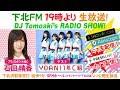 下北FM!2018年11月1日(ShimokitaFM)  DJ Tomoaki'sRADIO SHOW! アシスタントMC:石田晴香 ゲスト:YOANI1年C組