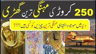250 Crore Ki Watch | Most Expensive Things in the World Urdu/Hindi