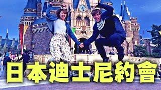 我們去迪士尼約會了!清掃員的服務態度驚人,我們下跪了。 【TOKYO DISNEY LAND】 thumbnail