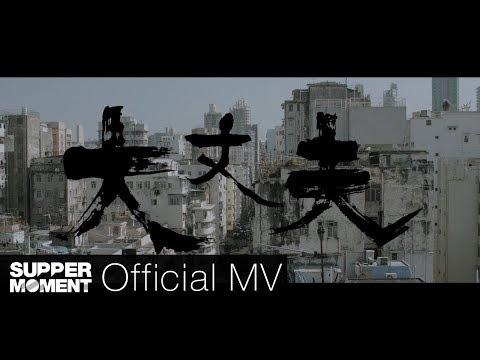 Supper Moment - 大丈夫 Official MV (精華版)