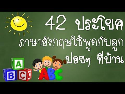 42 ประโยคภาษาอังกฤษง่ายๆ ใช้พูดกับลูกในชีวิตประจำวัน ฝึกพูดภาษาอังกฤษกับลูกด้วยตัวเอง