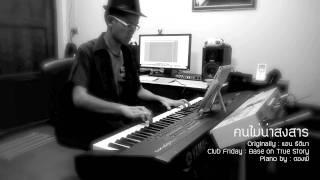 แอน ธิติมา - คนไม่น่าสงสาร (Piano Cover)