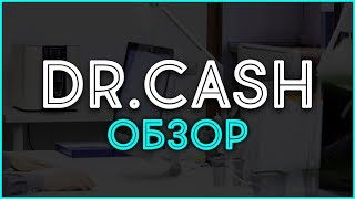 Товарная партнерка Dr.Cash. Обзор, отзывы, выплаты и заработок в Интернете.