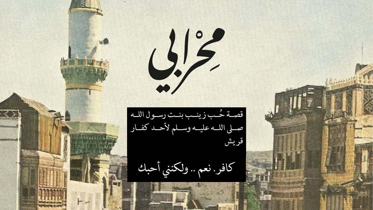 قصة حب بنت رسول الله ( ص ) لرجل من كفار قريش