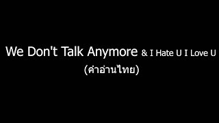 We Don't Talk Anymore & I Hate U I Love U (คำอ่านไทย)