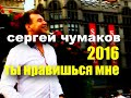 Ты нравишься мне - Сергей Чумаков на фестивале