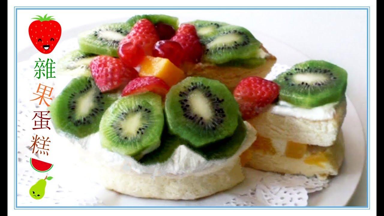 Chinese fruit chiffon cake recipe
