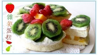 How to Make Easy Mixed Fruit Cake 雜果蛋糕 Chiffon Cake recipe | Josephine
