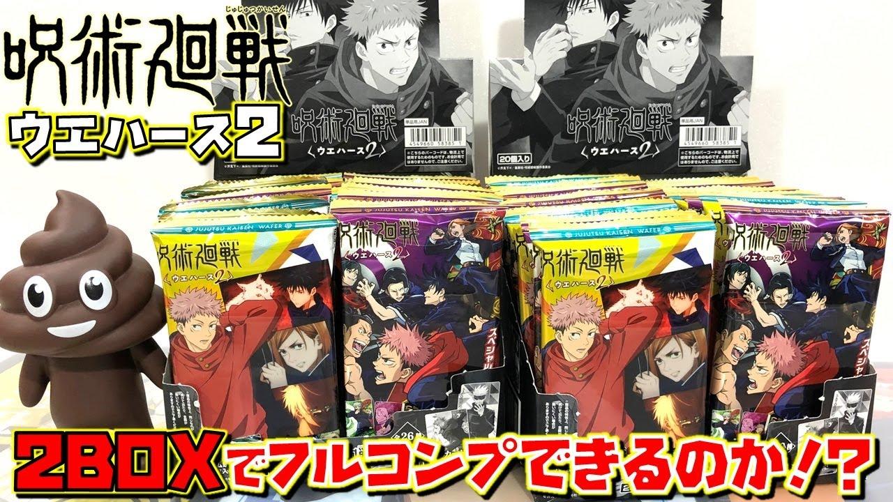 呪術廻戦 ウエハース2 『2BOX』開封したら奇跡が起きた!!(五条悟 虎杖祐司 伏黒恵 両面宿儺 など)