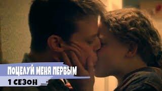 Поцелуй меня первым - 2018 Трейлер №2 (сезон 1; русский язык)