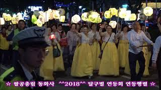 ♥팔공총림 동화사 연등행렬 ♥ ^^ 2018^^ 달구벌 연등회 연등행렬 불기2562년 2018부처님오신날