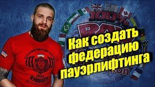 Петр Тищенко   Как создать федерацию пауэрлифтинга