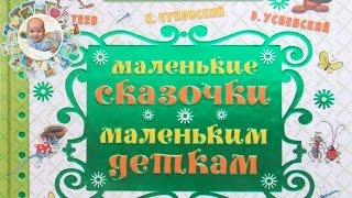 ''Маленькие сказочки маленьким деткам''. Сутеев, Чуковский, Барто, Успенский, Маршак, Остер