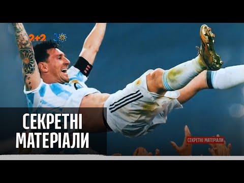 Легенда світового футболу Ліонель Мессі покидає Барселону – Секретні матеріали - Видео онлайн