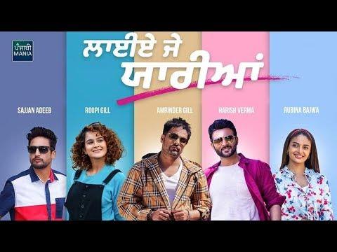 Laiye Je Yaariyan | Amrinder Gill, Roopi Gill, Harish Verma | Movie Info, Release Date