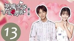 【ENG SUB】《恶魔少爷别吻我第二季 Master Devil Do Not Kiss Me S2》EP13——主演:李宏毅、邢菲、张炯敏