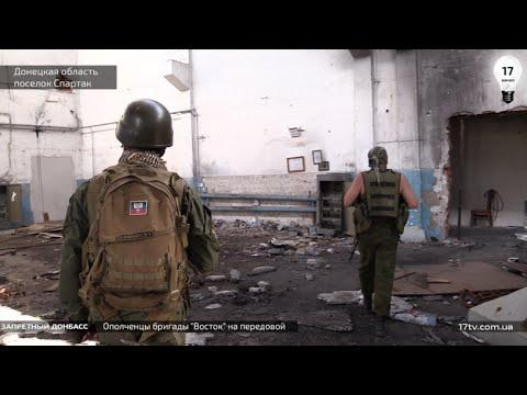 Запретный Донбасс. Сутки