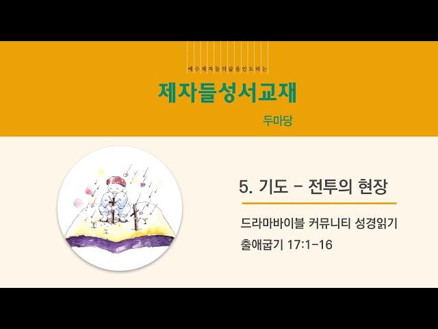 [제자들 성서교재] 두마당 - Chapter5