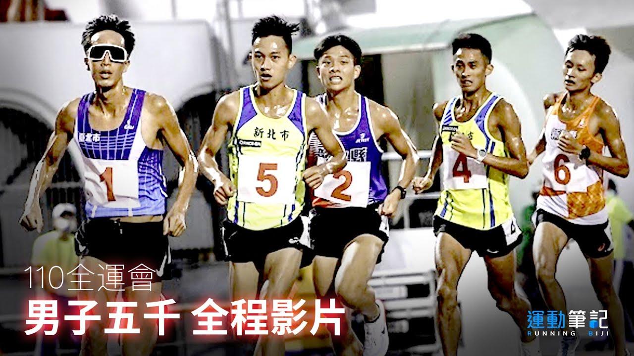 【110全運會】男子五千公尺全程影片 李奇儒生涯全運會首金