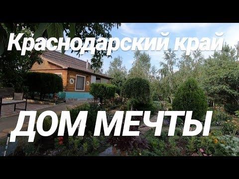 ДОМ МЕЧТЫ / Краснодарский край / Цена 3 900 000 рублей