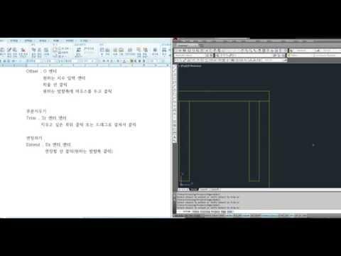[AutoCAD 2D Basic 5강] 간격띄우기(Offset),부분지우