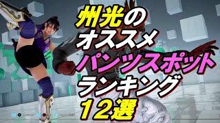 【鉄拳7】州光のパンツスポットランキング12選(本編モザイクなし)「レギュラースタイル編」
