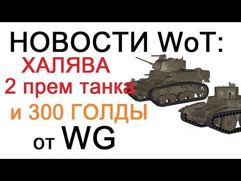 Подарки world of tanks blitz на 75