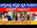 ಅಗ್ನಿಸಾಕ್ಷಿ ಸನ್ನಿಧಿ ಸ್ಥಿತಿ ಗಂಭೀರ ?! | agnisakshi sannidhi | agnisakshi kannada serial