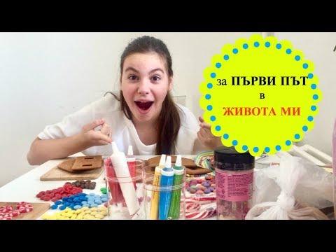 Последно видео за 2018/Влог/Ерика Думбова/Last Vlog for 2018/Erika Doumbova