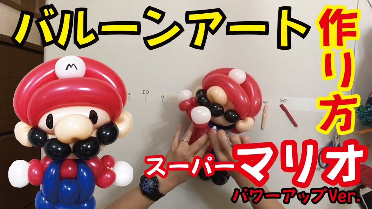 balloon art how to make a mario dressed in overalls バルーン