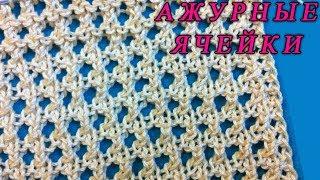 Ажурный узор спицами СЕТКА / бабушкины и классические петли | Pattern Openwork mesh