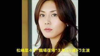 女優の松嶋菜々子が3年ぶりに連続ドラマに主演する。産後に職場復帰し...
