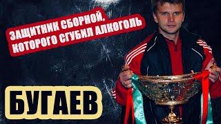 Бугаев Защитник сборной России которого погубил алкоголь Где он сейчас